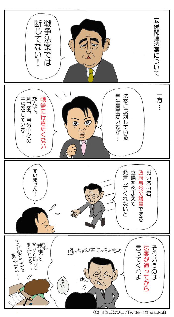 20150808武藤議員失言と麻生