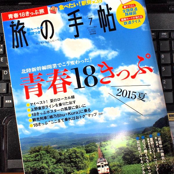 2015061701.jpg