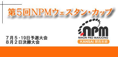 第5回NPMウェスタン・カップ』決勝大会