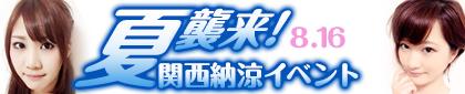 関西納涼イベント