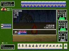 麻雀本を斬る!麻雀ゲームを斬る!!-Dragon Mahjongg 2