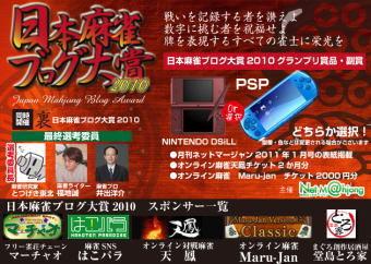 麻雀本を斬る!麻雀ゲームを斬る!!-日本麻雀ブログ大賞2010