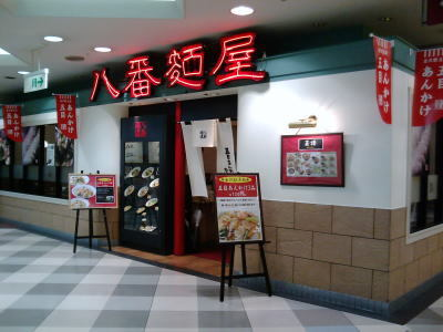 麻雀本を斬る!麻雀ゲームを斬る!!-八番麺屋 金沢店@金沢市