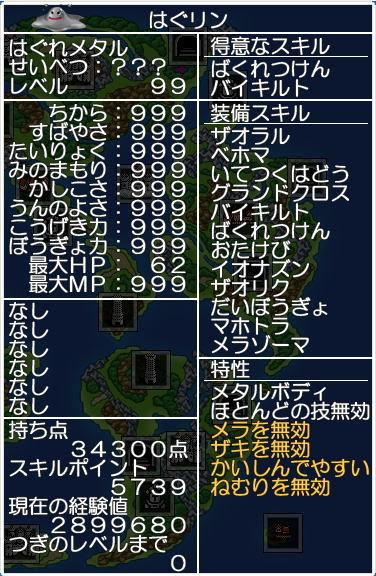 麻雀本を斬る!麻雀ゲームを斬る!!-ドラゴンマージャン3天空編