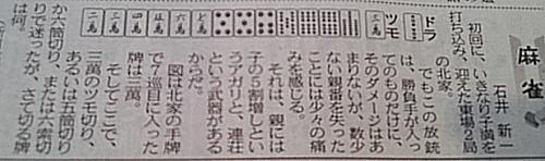 麻雀本を斬る!麻雀ゲームを斬る!!-578画像