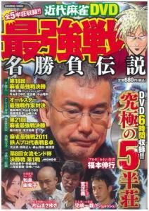 麻雀本を斬る!麻雀ゲームを斬る!!-近代麻雀DVD最強戦名勝負伝説