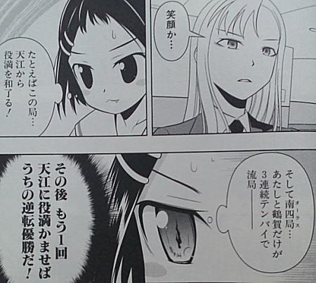 麻雀本を斬る!麻雀ゲームを斬る!!-咲-saki-