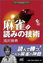 麻雀 読みの技術 (日本プロ麻雀連盟BOOKS)