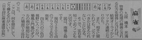 麻雀本を斬る!麻雀ゲームを斬る!!-584