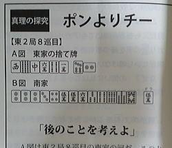 麻雀本を斬る!麻雀ゲームを斬る!!-マイナビ麻雀文庫 麻雀の真理