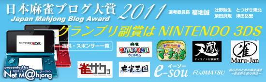 日本麻雀ブログ大賞2011