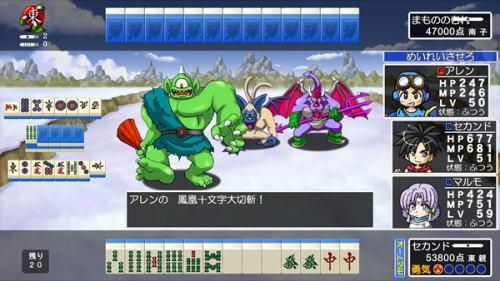 麻雀本を斬る!麻雀ゲームを斬る!!-ドラゴンマージャン3 ~竜神編~