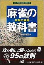 麻雀の教科書 ~攻撃の鉄則~