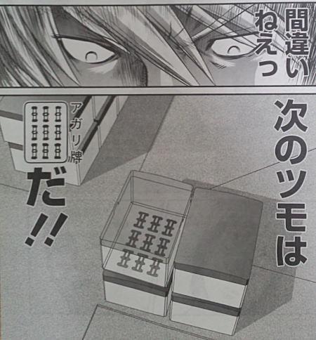 麻雀本を斬る!麻雀ゲームを斬る!!-牌王伝説ライオン