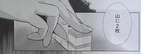 麻雀本を斬る!麻雀ゲームを斬る!!-白銀の闘牌 ユキヒョウ