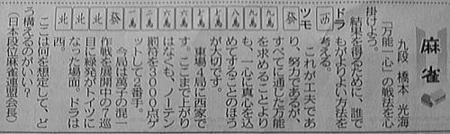 麻雀本を斬る!麻雀ゲームを斬る!!-626
