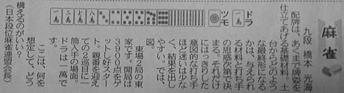 麻雀本を斬る!麻雀ゲームを斬る!!-627