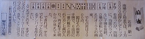 麻雀本を斬る!麻雀ゲームを斬る!!-630