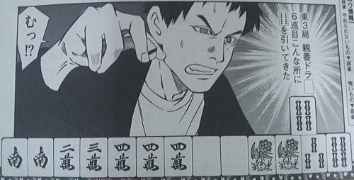 麻雀本を斬る!麻雀ゲームを斬る!!-668