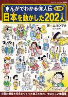 麻雀本を斬る!麻雀ゲームを斬る!!-改訂版まんがでわかる偉人伝 日本を動かした202人