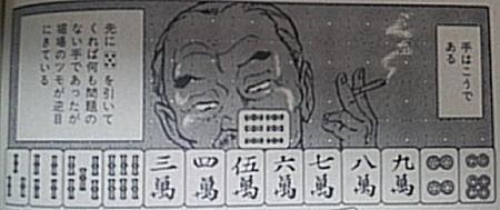 麻雀本を斬る!麻雀ゲームを斬る!!-692