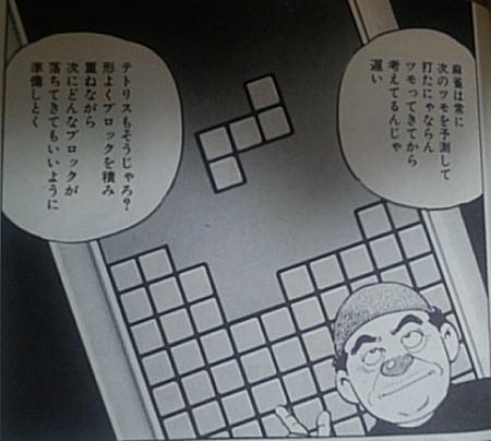 麻雀本を斬る!麻雀ゲームを斬る!!-片平幻影 ( てっぺん )