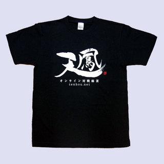 麻雀本を斬る!麻雀ゲームを斬る!!-天鳳Tシャツ発売中!