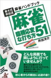 東大流 井出流 麻雀ハンドブック 麻雀 臨機応変な打ち方51