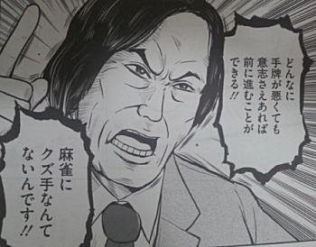 麻雀本を斬る!麻雀ゲームを斬る!!-3年B組一八先生