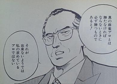 麻雀本を斬る!麻雀ゲームを斬る!!-経団連・原田会長 ( てっぺん )