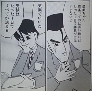 麻雀本を斬る!麻雀ゲームを斬る!!-理想雀士ドトッパー  柊雹平