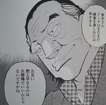 麻雀本を斬る!麻雀ゲームを斬る!!- 新満正吉 ( 天牌外伝 )