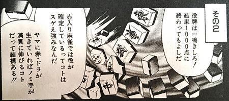 麻雀本を斬る!麻雀ゲームを斬る!!-ホクトのケン ( フリー雀荘最強伝説 萬(ONE)