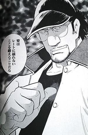 麻雀本を斬る!麻雀ゲームを斬る!!-麻雀職人・黒沢義明