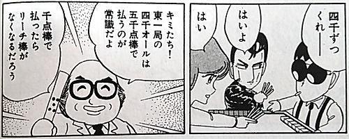 麻雀本を斬る!麻雀ゲームを斬る!!-気くばりの鈴木 ( ぎゅわんぶらあ自己中心派 )