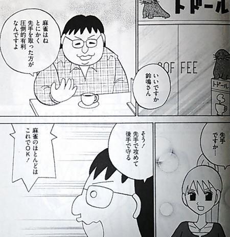 麻雀本を斬る!麻雀ゲームを斬る!!-打姫オバカミーコ