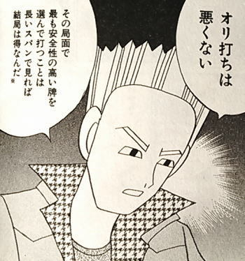 麻雀本を斬る!麻雀ゲームを斬る!!-五条豊 ( 打姫オバカミーコ )