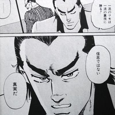 麻雀本を斬る!麻雀ゲームを斬る!!-剣城 ( 勝負師の条件 2 )