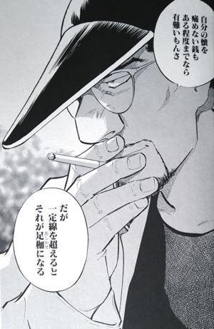 麻雀本を斬る!麻雀ゲームを斬る!!-麻雀職人・黒沢義明 ( 天牌 )
