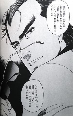 麻雀本を斬る!麻雀ゲームを斬る!!-剣城 ( 勝負師の条件 )