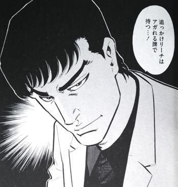 麻雀本を斬る!麻雀ゲームを斬る!!-桂木 ( 勝負師の条件3 )