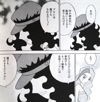 麻雀本を斬る!麻雀ゲームを斬る!!-デジミユ・出島美結 ( 打姫オバカミーコ )