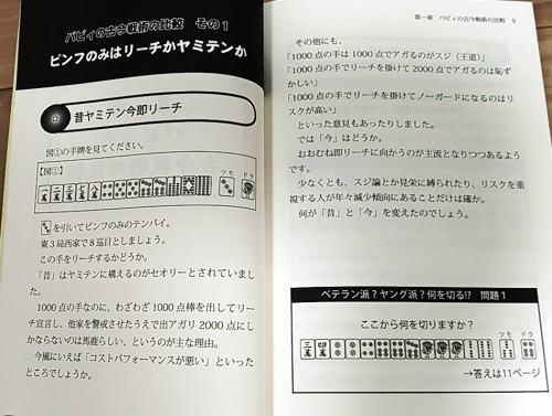 麻雀本を斬る!麻雀ゲームを斬る!!-麻雀 新世代の戦術革命 (マイナビ麻雀BOOKS)