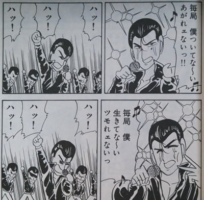 麻雀本を斬る!麻雀ゲームを斬る!!-横須賀ジョージ ( ぎゅわんぶらあ自己中心派 )