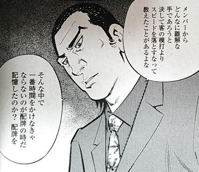 麻雀本を斬る!麻雀ゲームを斬る!!-入星祥吾 ( 天牌列伝 )