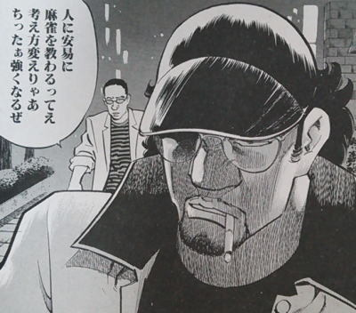 麻雀本を斬る!麻雀ゲームを斬る!!-麻雀職人・黒沢義明 (天牌外伝)