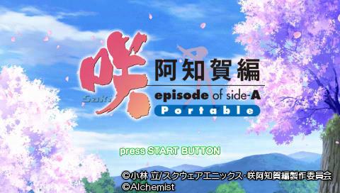 麻雀本を斬る!麻雀ゲームを斬る!!-咲-Saki- 阿知賀編 episode of side-A Portable