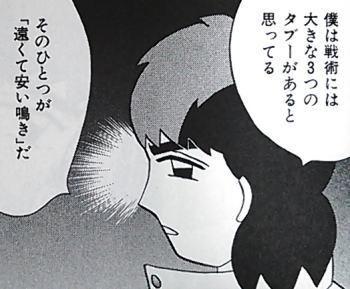 麻雀本を斬る!麻雀ゲームを斬る!!-波溜晴 (打姫オバカミーコ)
