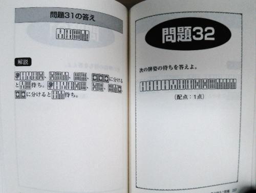 麻雀本を斬る!麻雀ゲームを斬る!!-麻雀プロ検定  日本プロ麻雀連盟・著