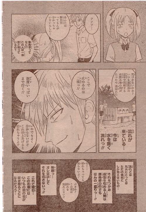 麻雀本を斬る!麻雀ゲームを斬る!!-アカギ in 恋するエジソン